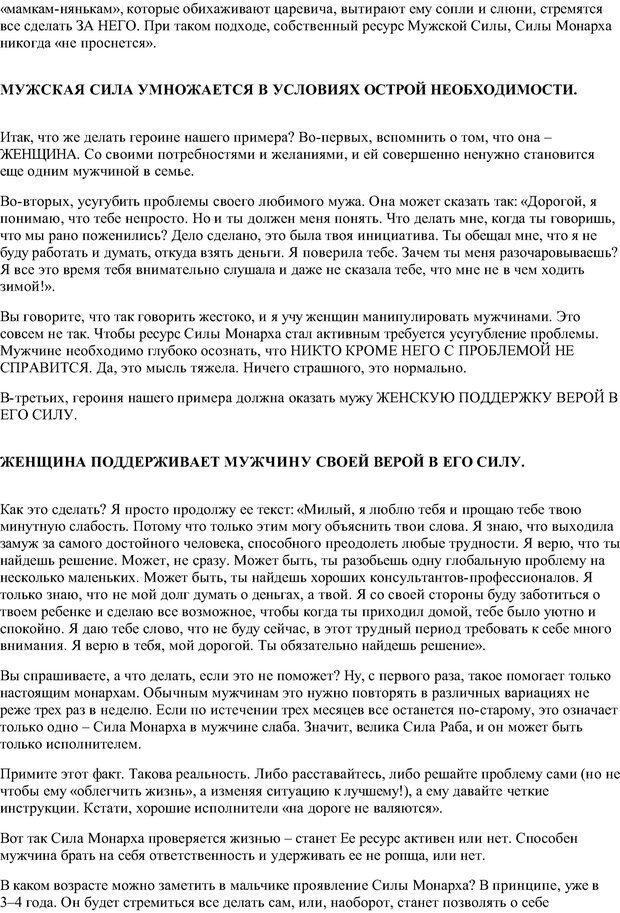 PDF. Мужественные всегда побеждают, или Как мужчине обрести собственную Силу. Зинкевич-Евстигнеева Т. Д. Страница 72. Читать онлайн