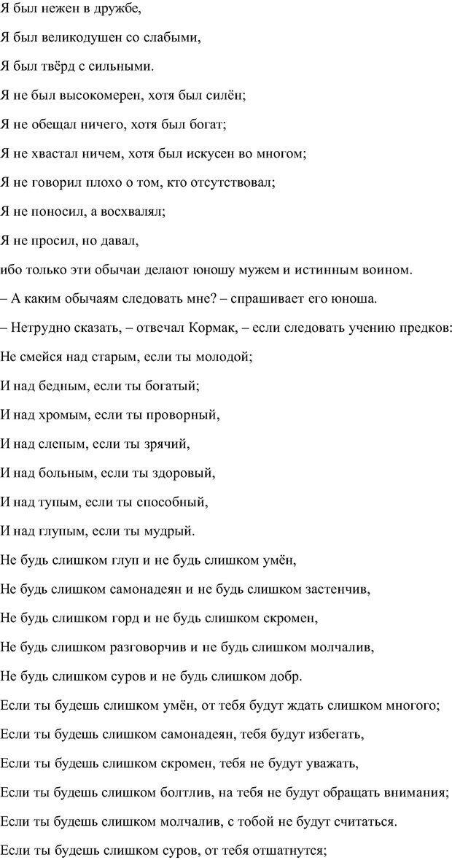 PDF. Мужественные всегда побеждают, или Как мужчине обрести собственную Силу. Зинкевич-Евстигнеева Т. Д. Страница 74. Читать онлайн