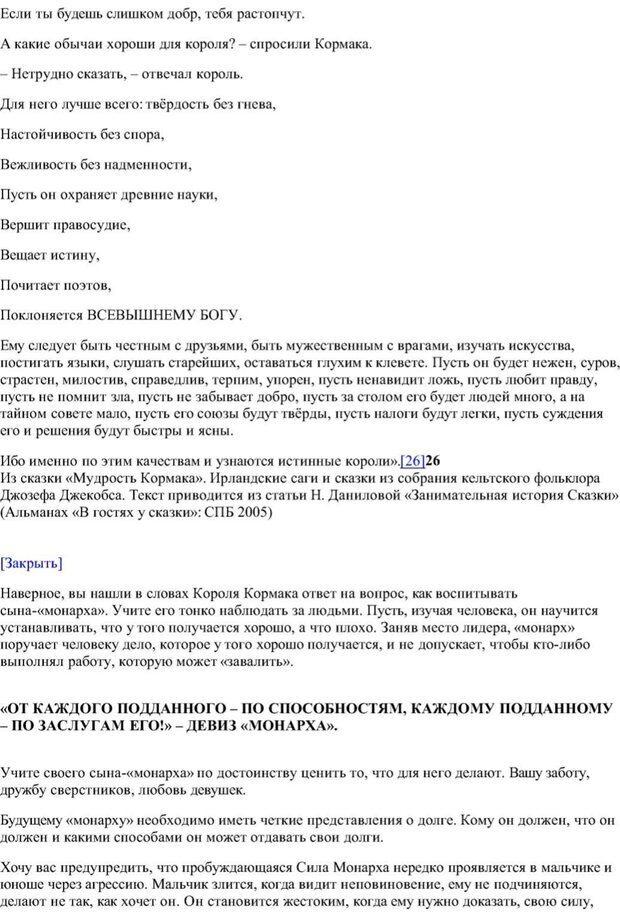 PDF. Мужественные всегда побеждают, или Как мужчине обрести собственную Силу. Зинкевич-Евстигнеева Т. Д. Страница 75. Читать онлайн
