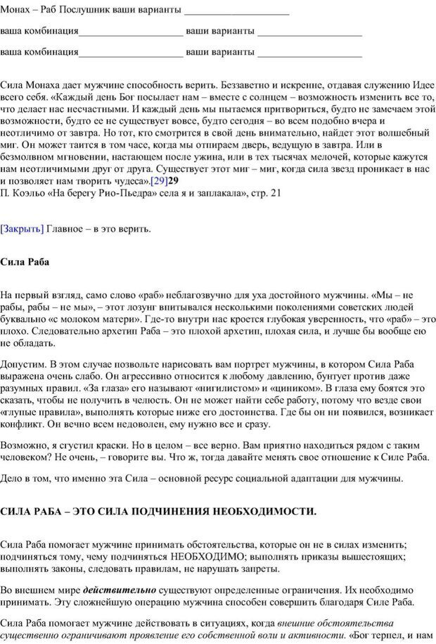 PDF. Мужественные всегда побеждают, или Как мужчине обрести собственную Силу. Зинкевич-Евстигнеева Т. Д. Страница 82. Читать онлайн