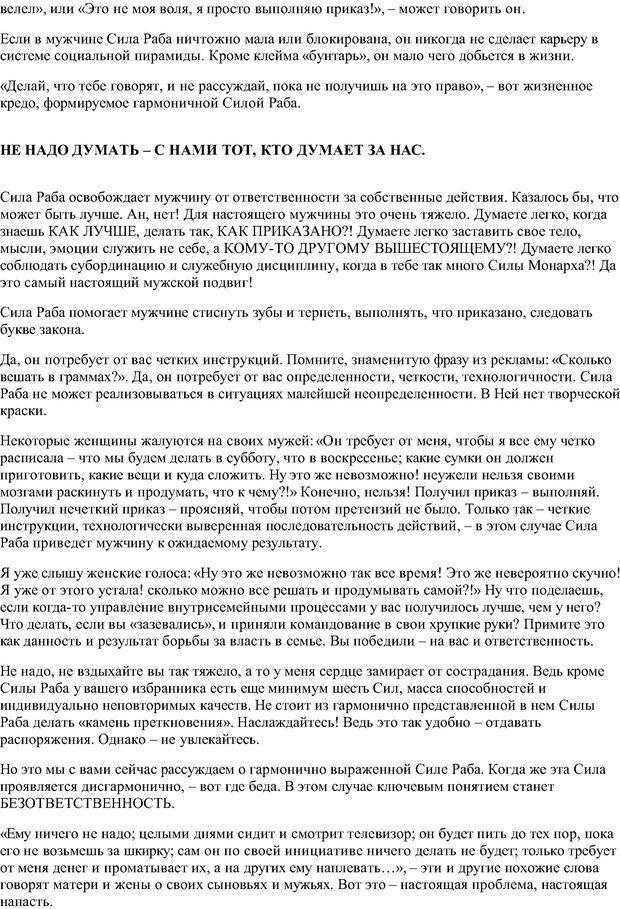 PDF. Мужественные всегда побеждают, или Как мужчине обрести собственную Силу. Зинкевич-Евстигнеева Т. Д. Страница 83. Читать онлайн