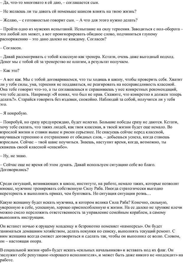 PDF. Мужественные всегда побеждают, или Как мужчине обрести собственную Силу. Зинкевич-Евстигнеева Т. Д. Страница 85. Читать онлайн