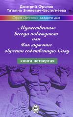 Мужественные всегда побеждают, или Как мужчине обрести собственную Силу, Зинкевич-Евстигнеева Татьяна
