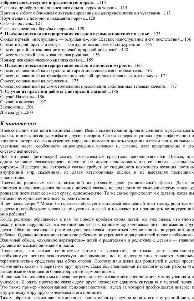 PDF. Проективная диагностика в сказкотерапии. Зинкевич-Евстигнеева Т. Д. Страница 1. Читать онлайн