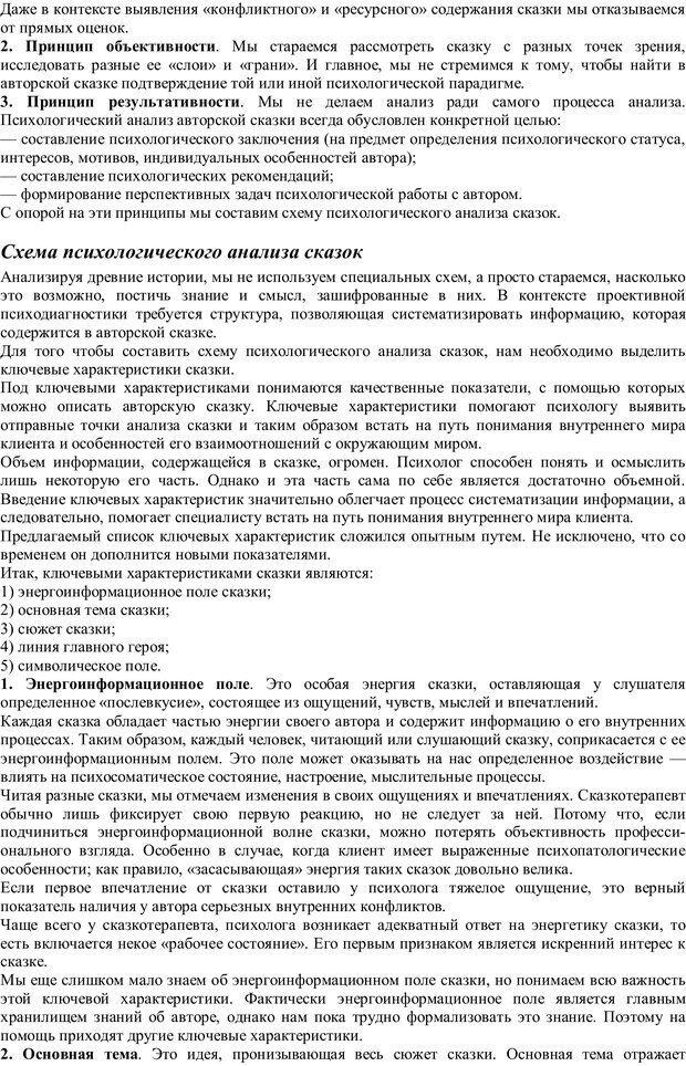 PDF. Проективная диагностика в сказкотерапии. Зинкевич-Евстигнеева Т. Д. Страница 10. Читать онлайн