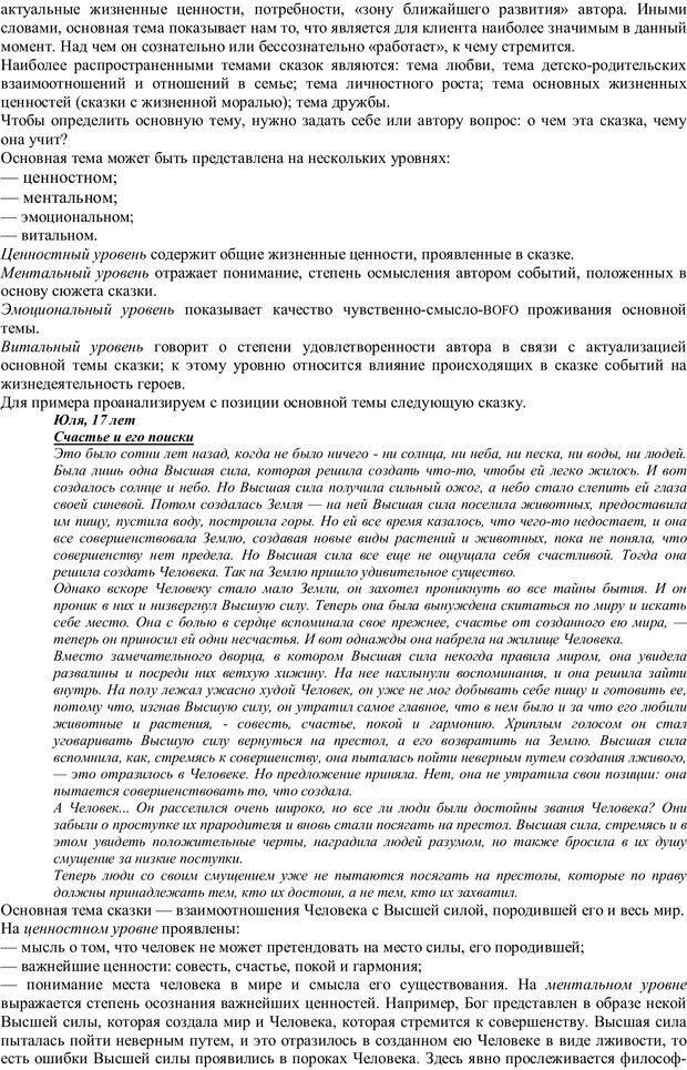 PDF. Проективная диагностика в сказкотерапии. Зинкевич-Евстигнеева Т. Д. Страница 11. Читать онлайн