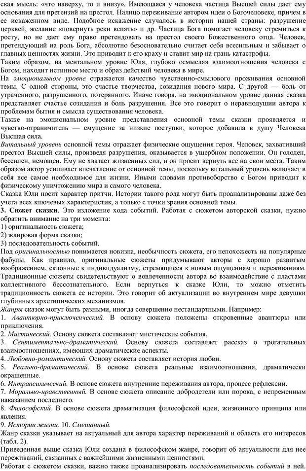 PDF. Проективная диагностика в сказкотерапии. Зинкевич-Евстигнеева Т. Д. Страница 12. Читать онлайн