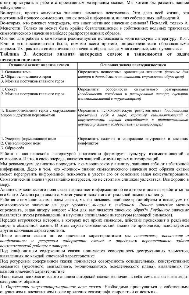 PDF. Проективная диагностика в сказкотерапии. Зинкевич-Евстигнеева Т. Д. Страница 14. Читать онлайн