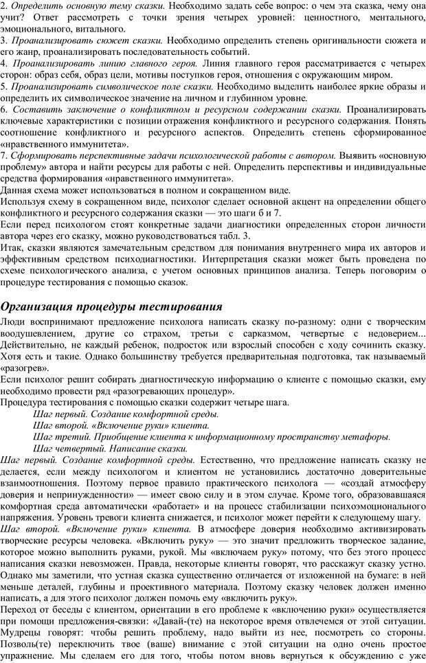 PDF. Проективная диагностика в сказкотерапии. Зинкевич-Евстигнеева Т. Д. Страница 15. Читать онлайн