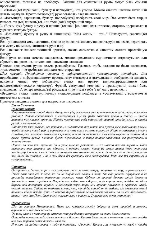 PDF. Проективная диагностика в сказкотерапии. Зинкевич-Евстигнеева Т. Д. Страница 16. Читать онлайн