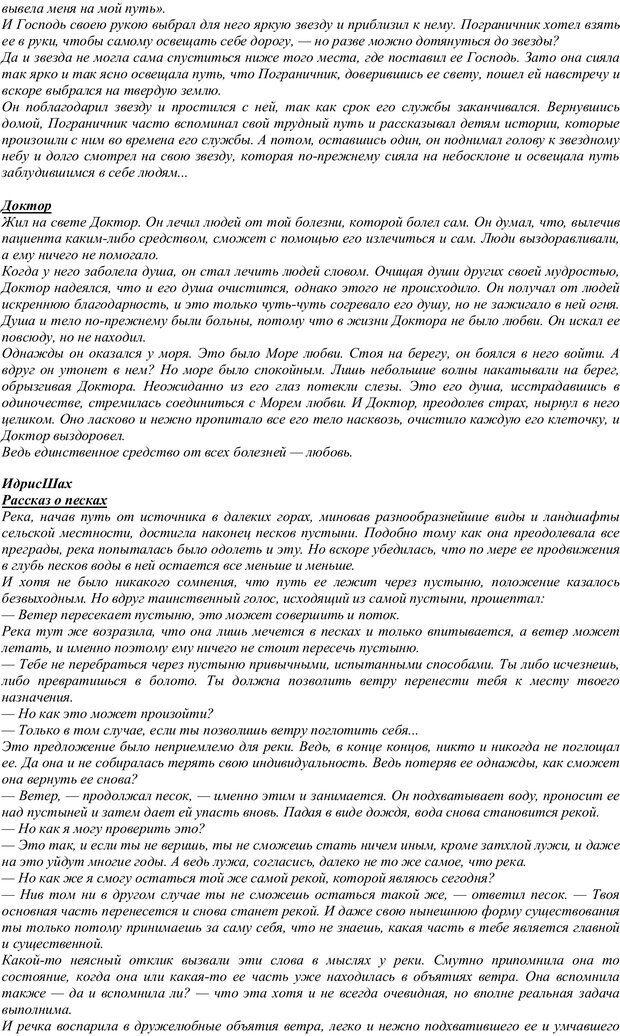 PDF. Проективная диагностика в сказкотерапии. Зинкевич-Евстигнеева Т. Д. Страница 17. Читать онлайн