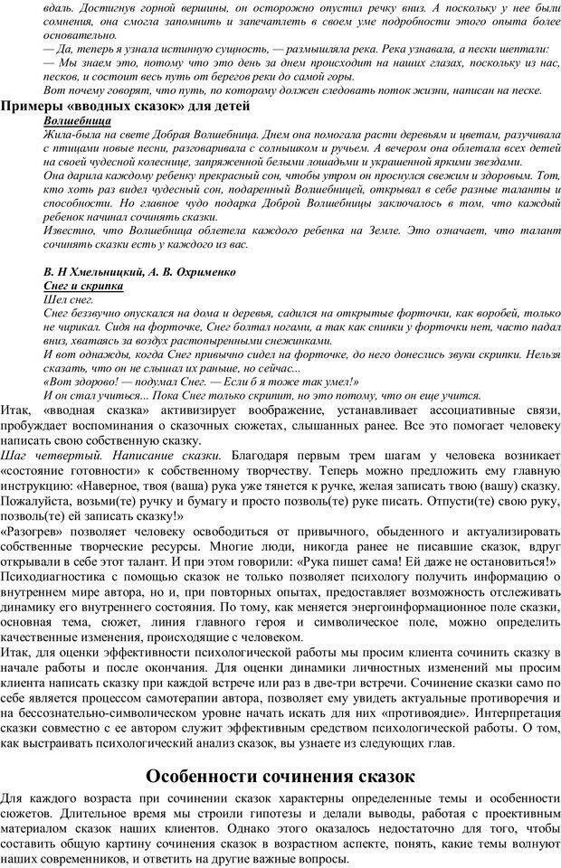 PDF. Проективная диагностика в сказкотерапии. Зинкевич-Евстигнеева Т. Д. Страница 18. Читать онлайн