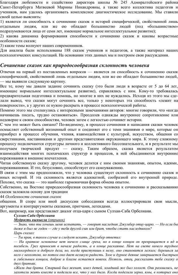 PDF. Проективная диагностика в сказкотерапии. Зинкевич-Евстигнеева Т. Д. Страница 19. Читать онлайн