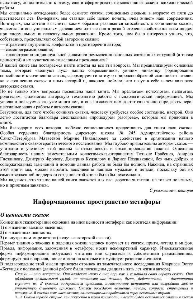 PDF. Проективная диагностика в сказкотерапии. Зинкевич-Евстигнеева Т. Д. Страница 2. Читать онлайн