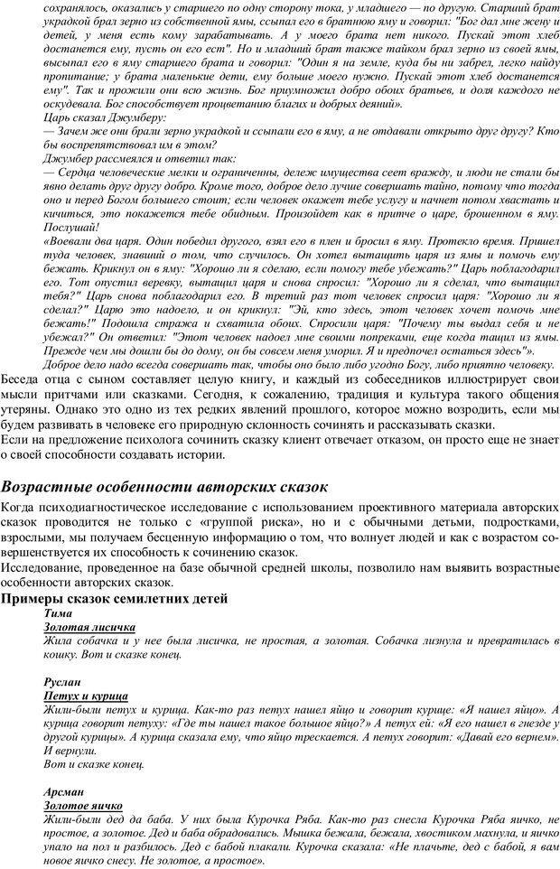 PDF. Проективная диагностика в сказкотерапии. Зинкевич-Евстигнеева Т. Д. Страница 20. Читать онлайн