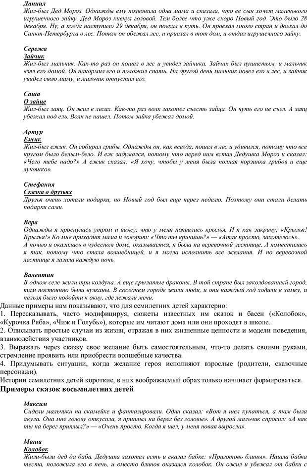PDF. Проективная диагностика в сказкотерапии. Зинкевич-Евстигнеева Т. Д. Страница 21. Читать онлайн
