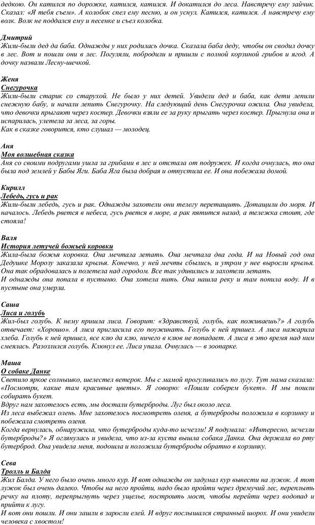 PDF. Проективная диагностика в сказкотерапии. Зинкевич-Евстигнеева Т. Д. Страница 22. Читать онлайн