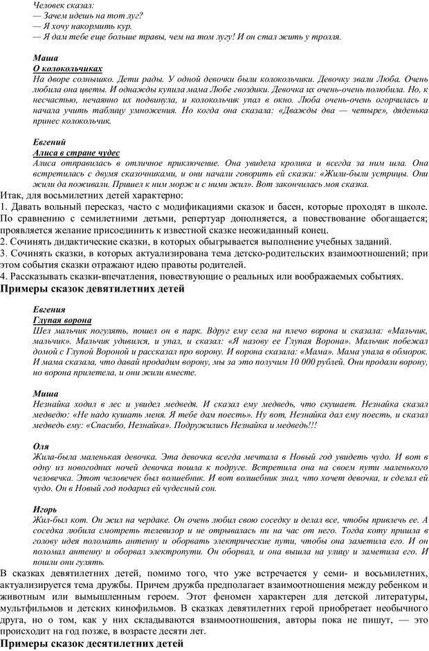PDF. Проективная диагностика в сказкотерапии. Зинкевич-Евстигнеева Т. Д. Страница 23. Читать онлайн
