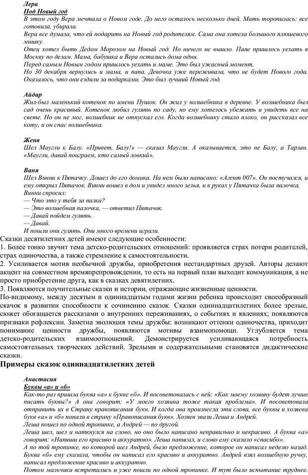 PDF. Проективная диагностика в сказкотерапии. Зинкевич-Евстигнеева Т. Д. Страница 24. Читать онлайн