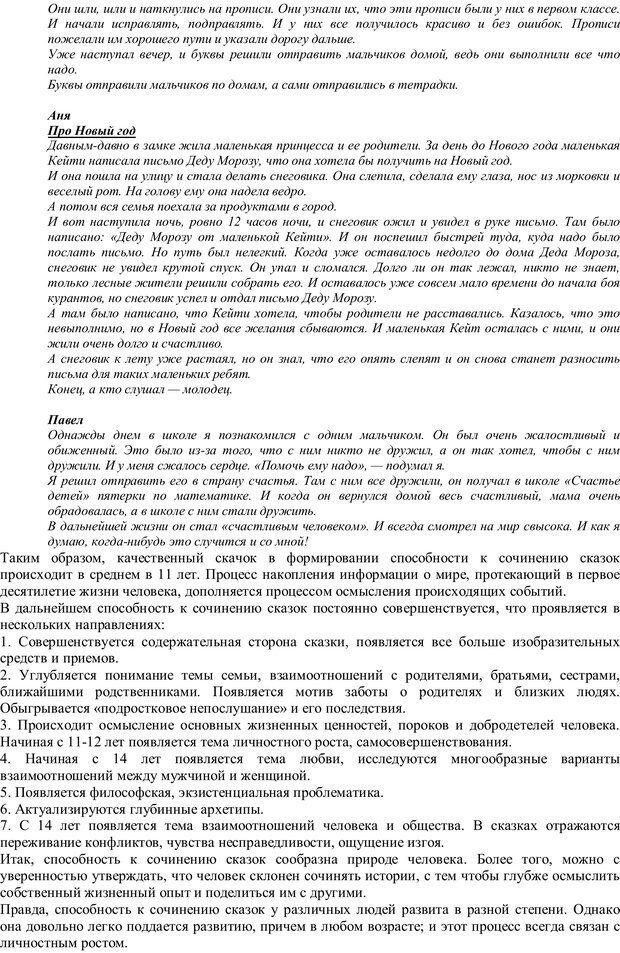 PDF. Проективная диагностика в сказкотерапии. Зинкевич-Евстигнеева Т. Д. Страница 25. Читать онлайн