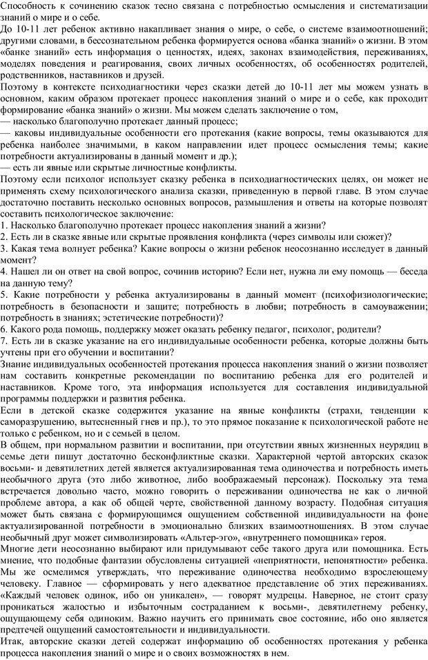 PDF. Проективная диагностика в сказкотерапии. Зинкевич-Евстигнеева Т. Д. Страница 26. Читать онлайн