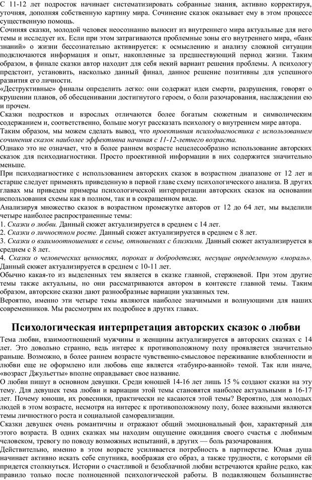 PDF. Проективная диагностика в сказкотерапии. Зинкевич-Евстигнеева Т. Д. Страница 27. Читать онлайн