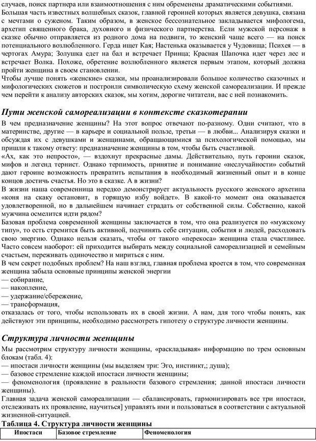 PDF. Проективная диагностика в сказкотерапии. Зинкевич-Евстигнеева Т. Д. Страница 28. Читать онлайн