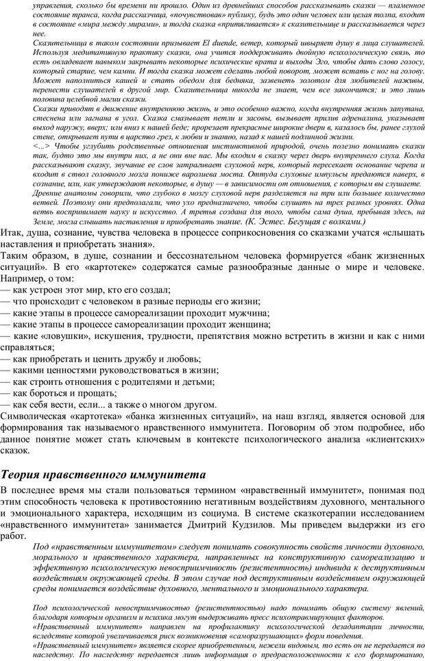 PDF. Проективная диагностика в сказкотерапии. Зинкевич-Евстигнеева Т. Д. Страница 3. Читать онлайн