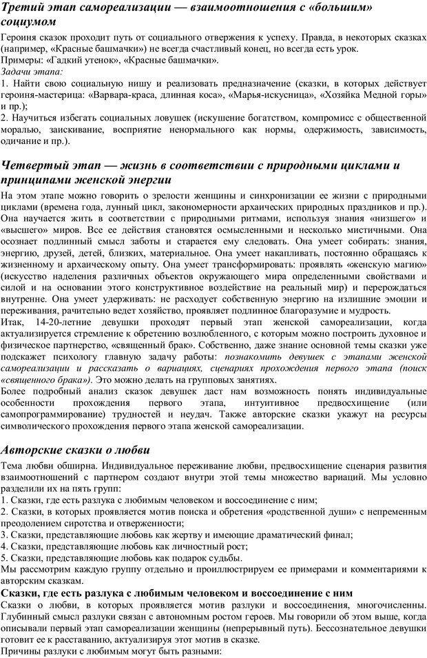 PDF. Проективная диагностика в сказкотерапии. Зинкевич-Евстигнеева Т. Д. Страница 35. Читать онлайн