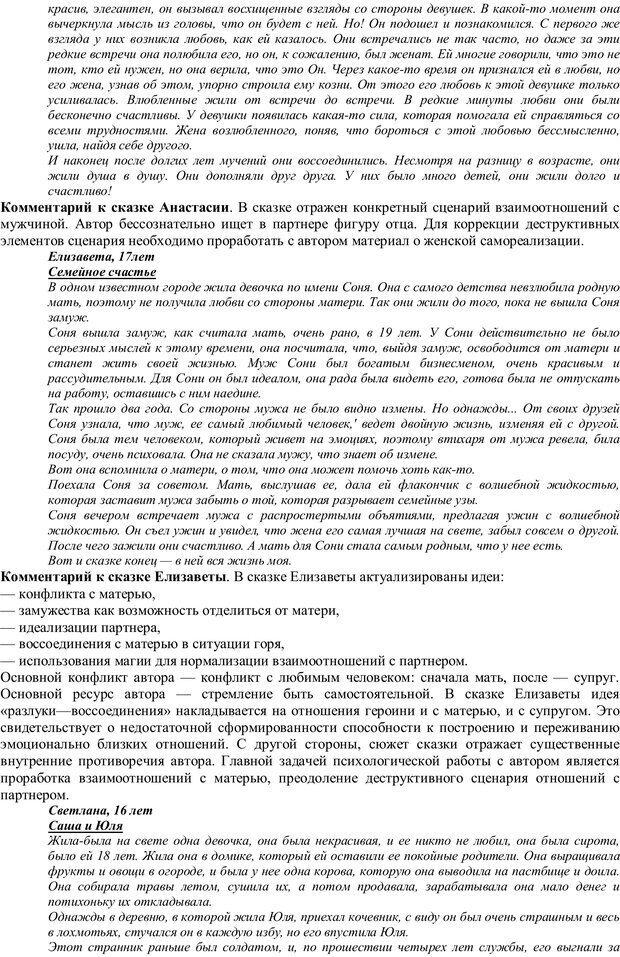 PDF. Проективная диагностика в сказкотерапии. Зинкевич-Евстигнеева Т. Д. Страница 38. Читать онлайн