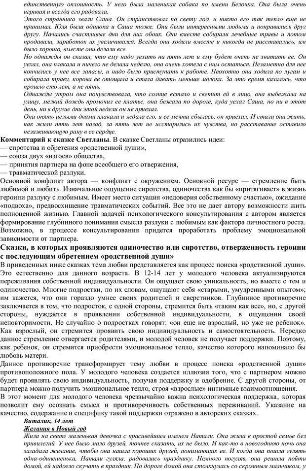 PDF. Проективная диагностика в сказкотерапии. Зинкевич-Евстигнеева Т. Д. Страница 39. Читать онлайн