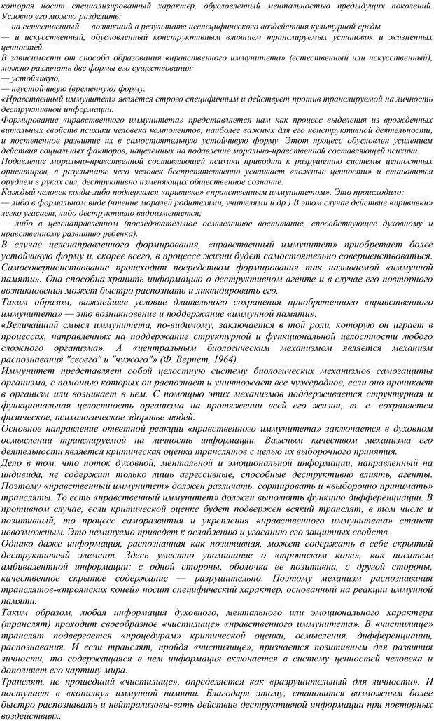 PDF. Проективная диагностика в сказкотерапии. Зинкевич-Евстигнеева Т. Д. Страница 4. Читать онлайн