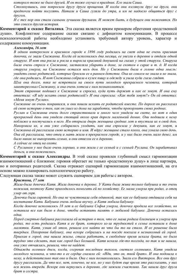 PDF. Проективная диагностика в сказкотерапии. Зинкевич-Евстигнеева Т. Д. Страница 40. Читать онлайн