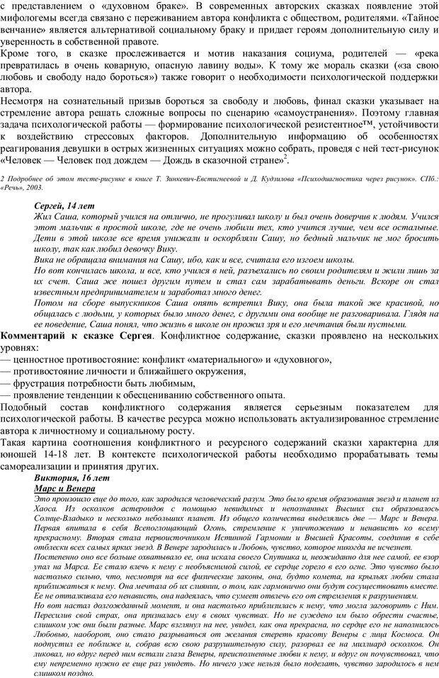 PDF. Проективная диагностика в сказкотерапии. Зинкевич-Евстигнеева Т. Д. Страница 42. Читать онлайн