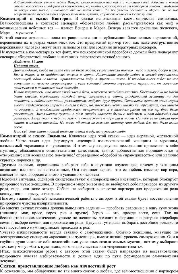 PDF. Проективная диагностика в сказкотерапии. Зинкевич-Евстигнеева Т. Д. Страница 43. Читать онлайн