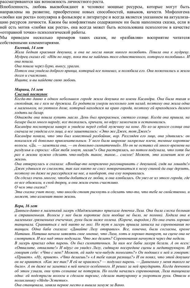 PDF. Проективная диагностика в сказкотерапии. Зинкевич-Евстигнеева Т. Д. Страница 44. Читать онлайн