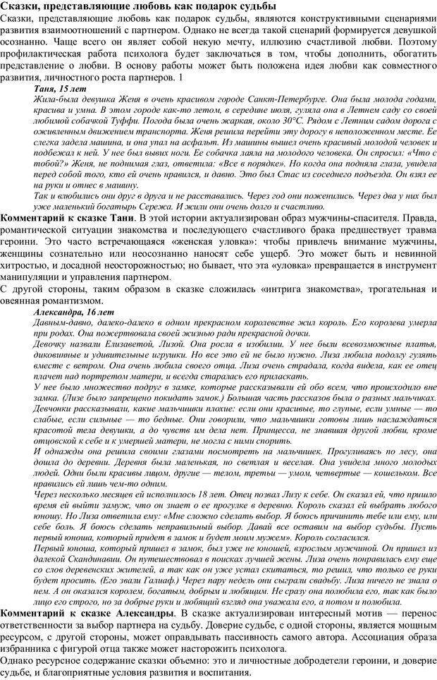 PDF. Проективная диагностика в сказкотерапии. Зинкевич-Евстигнеева Т. Д. Страница 45. Читать онлайн