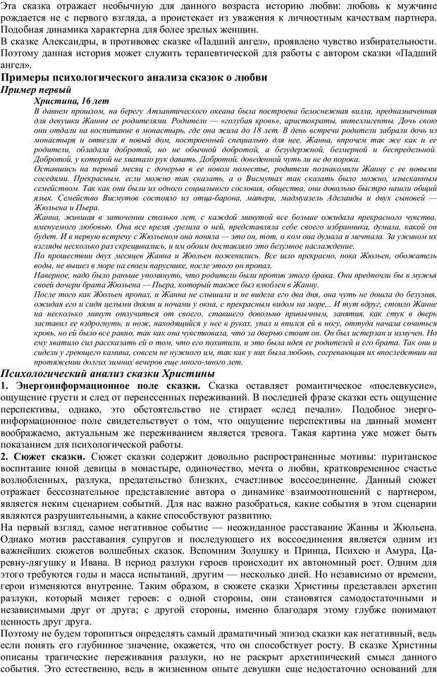PDF. Проективная диагностика в сказкотерапии. Зинкевич-Евстигнеева Т. Д. Страница 46. Читать онлайн