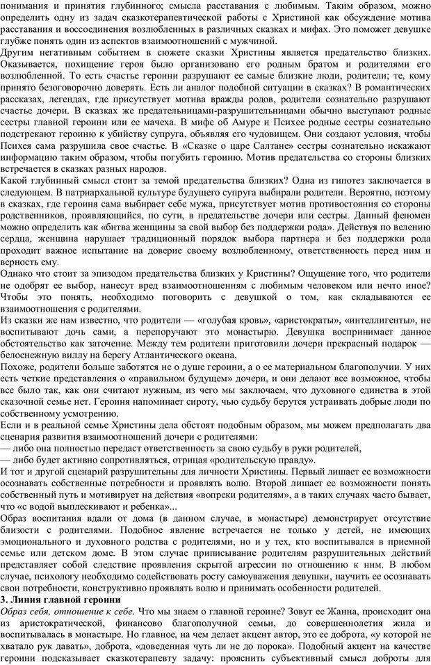 PDF. Проективная диагностика в сказкотерапии. Зинкевич-Евстигнеева Т. Д. Страница 47. Читать онлайн