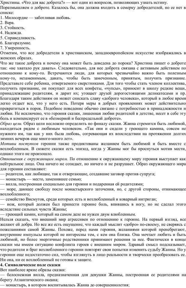 PDF. Проективная диагностика в сказкотерапии. Зинкевич-Евстигнеева Т. Д. Страница 48. Читать онлайн