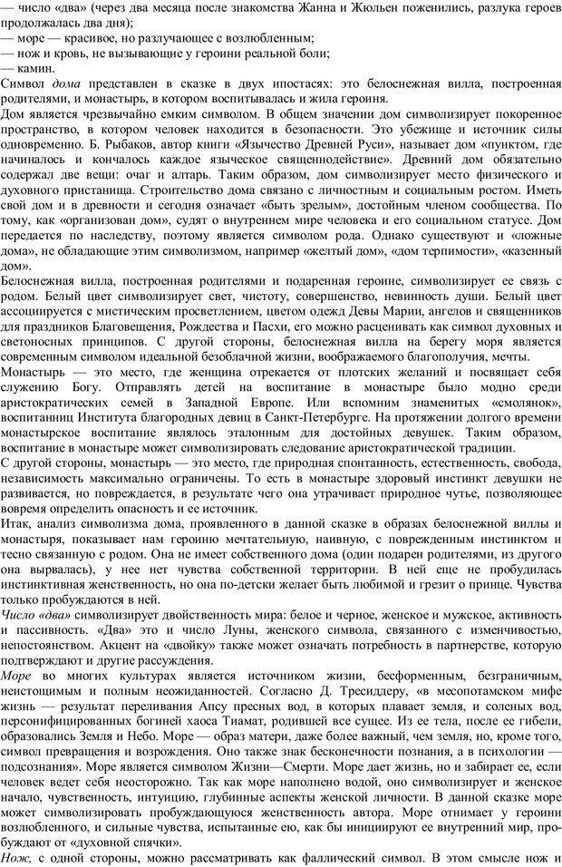 PDF. Проективная диагностика в сказкотерапии. Зинкевич-Евстигнеева Т. Д. Страница 49. Читать онлайн