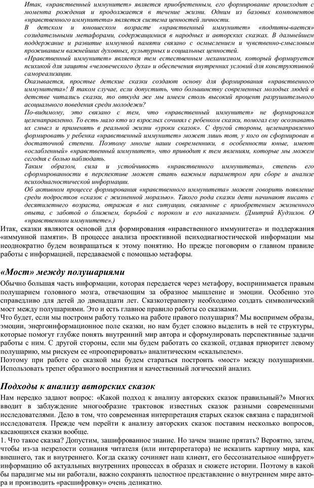 PDF. Проективная диагностика в сказкотерапии. Зинкевич-Евстигнеева Т. Д. Страница 5. Читать онлайн