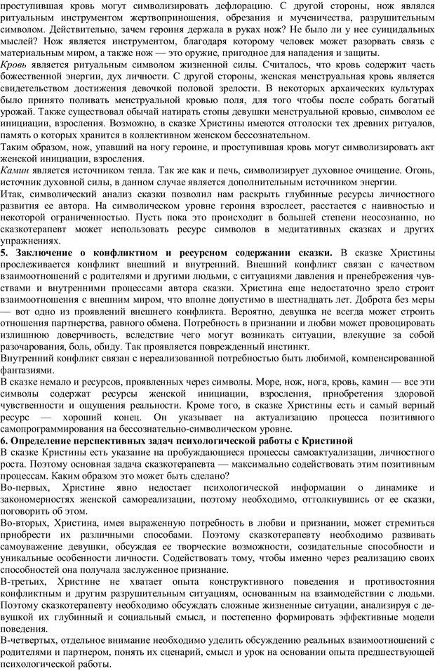 PDF. Проективная диагностика в сказкотерапии. Зинкевич-Евстигнеева Т. Д. Страница 50. Читать онлайн