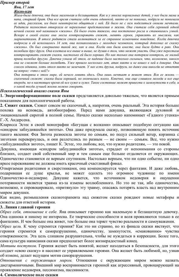 PDF. Проективная диагностика в сказкотерапии. Зинкевич-Евстигнеева Т. Д. Страница 51. Читать онлайн