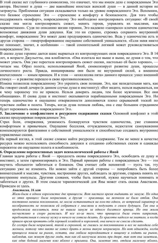 PDF. Проективная диагностика в сказкотерапии. Зинкевич-Евстигнеева Т. Д. Страница 52. Читать онлайн