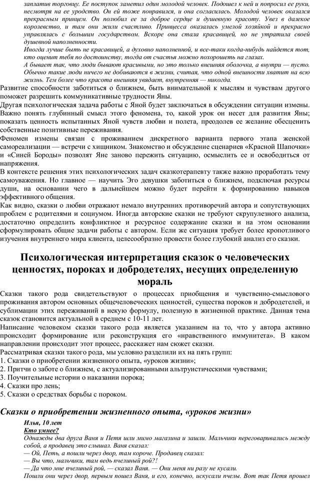 PDF. Проективная диагностика в сказкотерапии. Зинкевич-Евстигнеева Т. Д. Страница 53. Читать онлайн