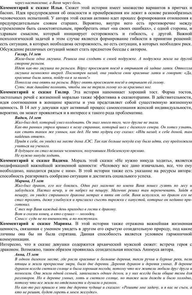 PDF. Проективная диагностика в сказкотерапии. Зинкевич-Евстигнеева Т. Д. Страница 54. Читать онлайн