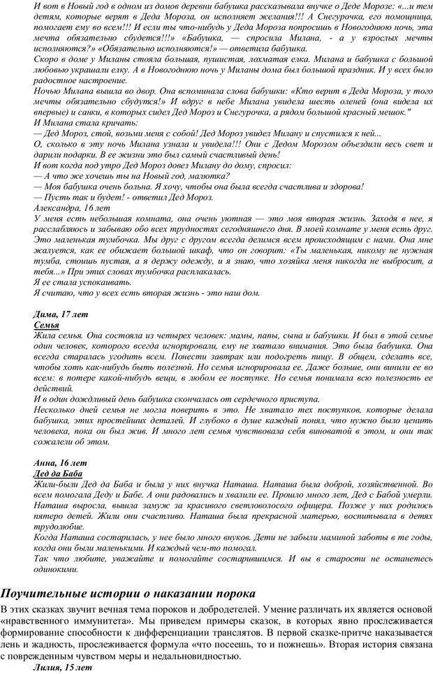 PDF. Проективная диагностика в сказкотерапии. Зинкевич-Евстигнеева Т. Д. Страница 56. Читать онлайн
