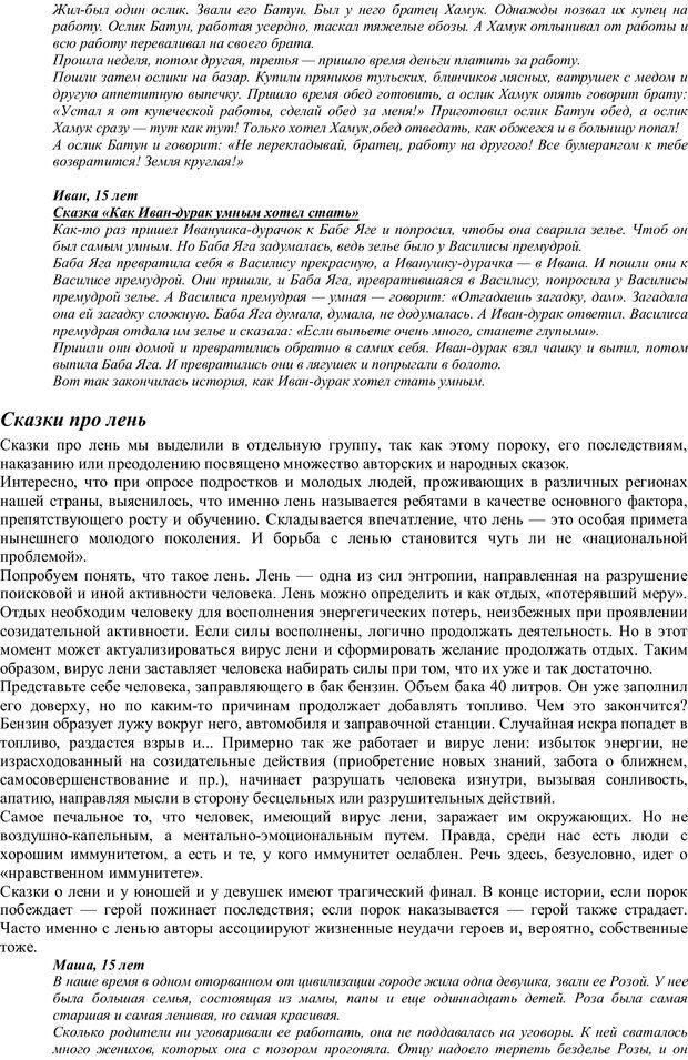 PDF. Проективная диагностика в сказкотерапии. Зинкевич-Евстигнеева Т. Д. Страница 57. Читать онлайн