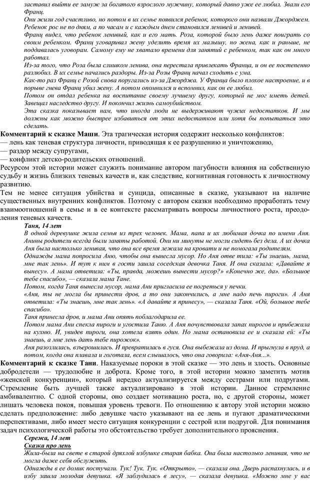 PDF. Проективная диагностика в сказкотерапии. Зинкевич-Евстигнеева Т. Д. Страница 58. Читать онлайн